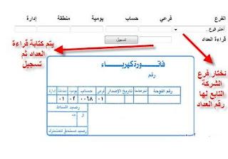 http://electricnc.ahram.org.eg/UI/Front/BillQuery.aspx