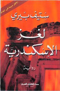 كتاب لغز الإسكندرية كامل