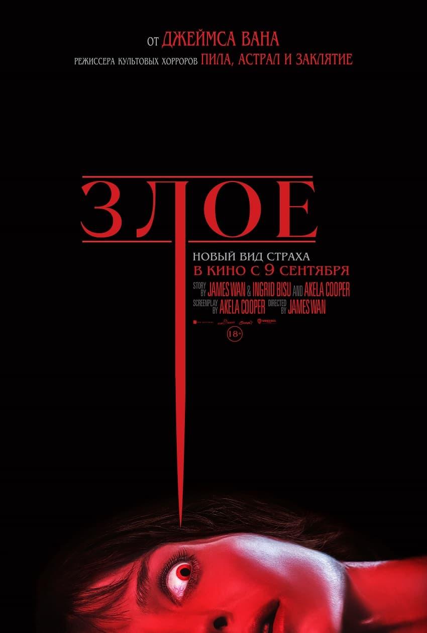 Warner Bros показала трейлер фильма ужасов «Злое» - нового хоррора Джеймса Вана - Постер русский