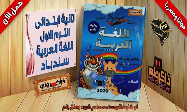 تحميل كتاب سندباد منهج اللغة العربية للصف الثاني الابتدائي الترم الاول (حصريا)