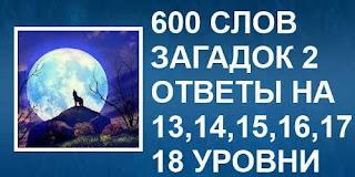 600 слов загадок 2 правильные ответы на 13, 14, 15, 16, 17, 18 уровни