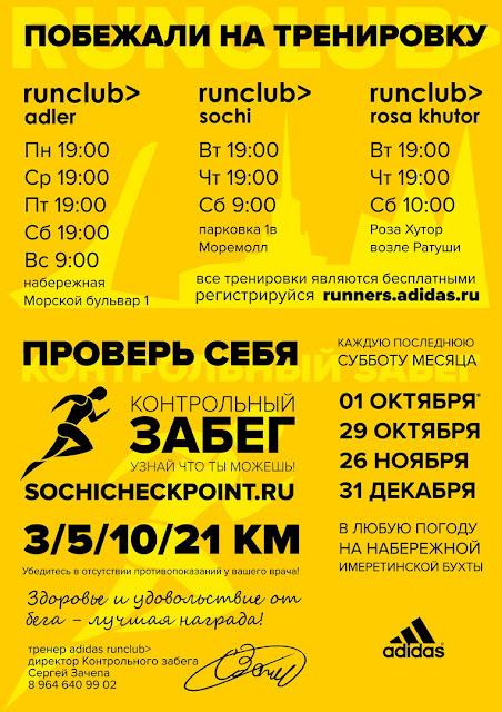 Расписание тренировок Adidas Runclub Sochi