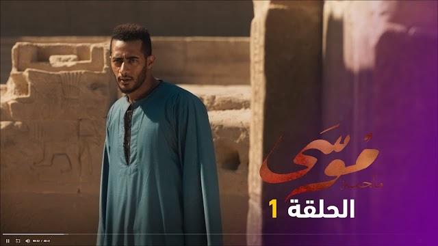 """شاهد الحلقة الأولى من المسلسل الذي ينتظره الجميع """"موسى"""" بطولة: محمد رمضان"""