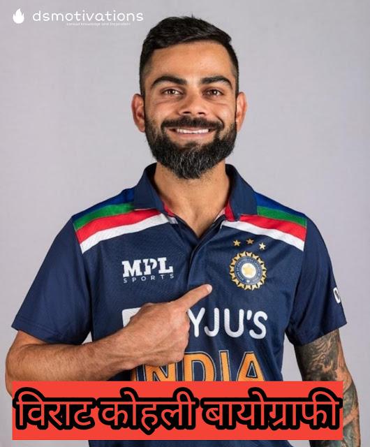 Virat Kohli ki Net Worth 2021 – IPL Salary, Facts, Biography, House