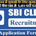 SBI Clerk Recruitment 2021: लॉकडाउन में युवाओं के लिए सुनहरा मौका सरकारी बैंक SBI में  5,454 पदों पर वैकेंसी