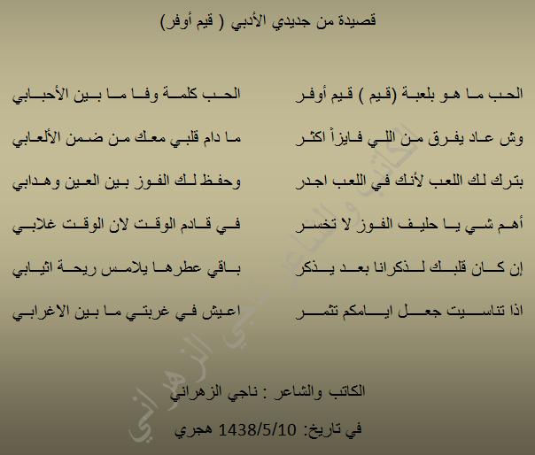 الكاتب والشاعر ناجي الزهراني فبراير 2017