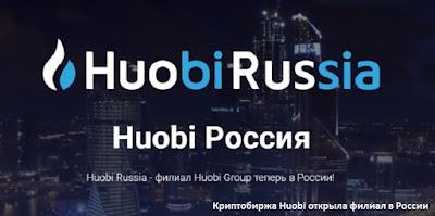 Криптобиржа Huobi открыла филиал в России