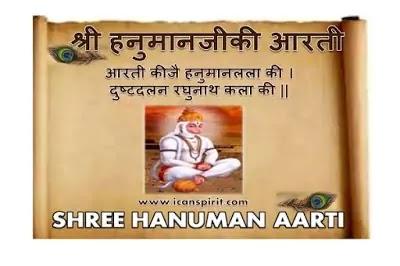 Hanuman Aarti | Aarti Kije Hanuman