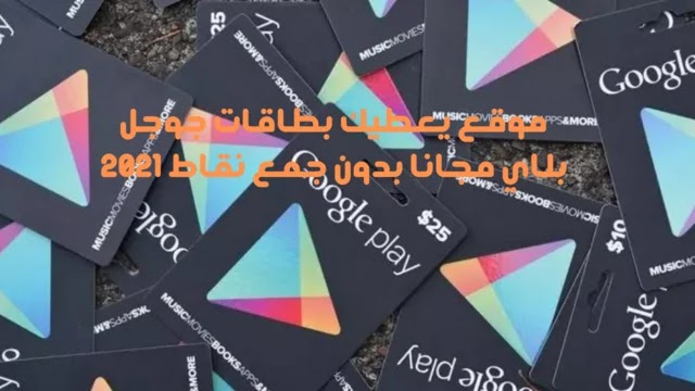 موقع يعطيك بطاقات جوجل بلاي مجانا بدون جمع نقاط 2021