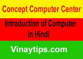 Computer क्या है ? Computer की पूरी जानकारी हिंदी में।