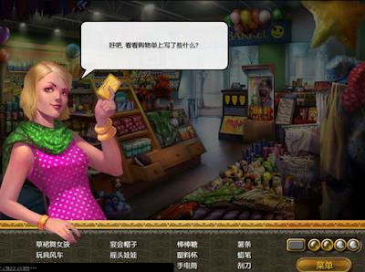 安妮的百萬金卡中文版(Annie's Millions),不用安裝,很特別的買東西益智遊戲!