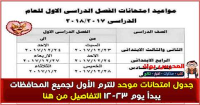 جدول امتحانات نصف العام 2018 جميع المحافظات