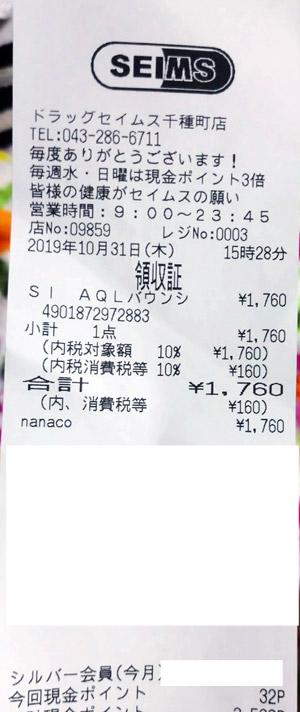 ドラッグセイムス 千種町店 2019/10/31のレシート