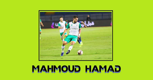 لاعب المصري محبوس في شروع في قتل | اللاعب محمود حمد mahmoud hamad
