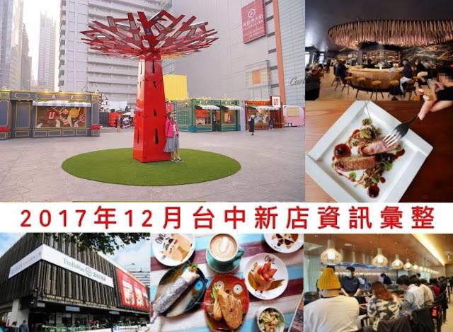 Collage Fotor - 2017年12月台中新店資訊彙整,38間台中餐廳