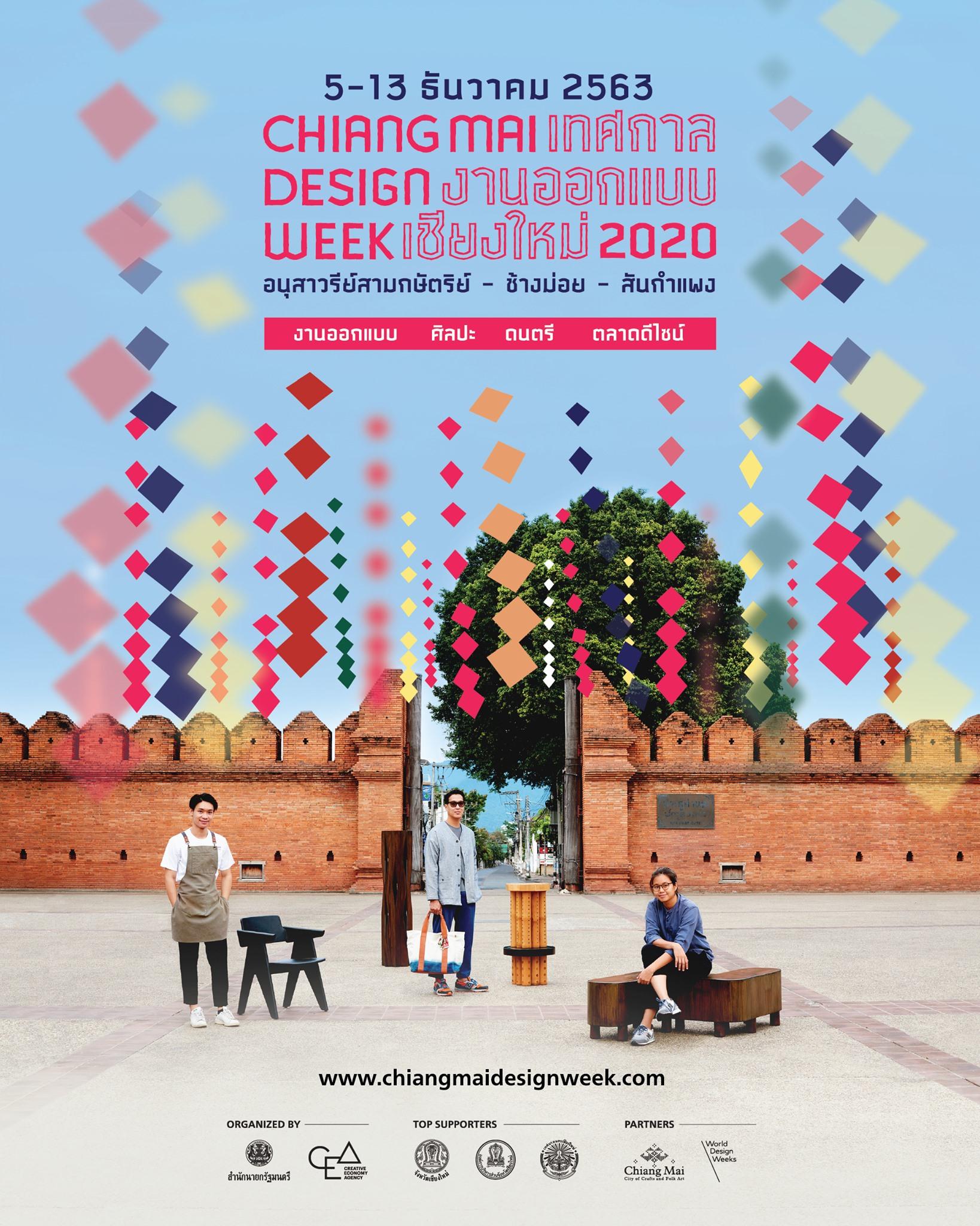 เทศกาลงานออกแบบเชียงใหม่ 2563 Chiang Mai Design Week 2020 ระหว่างวันที่ 5 – 13 ธันวาคม 2563 ณ ย่านต่างๆทั่วเมืองเชียงใหม่