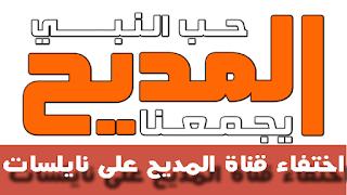 اختفاء قناة المديح Al Madeeh على النايل سات