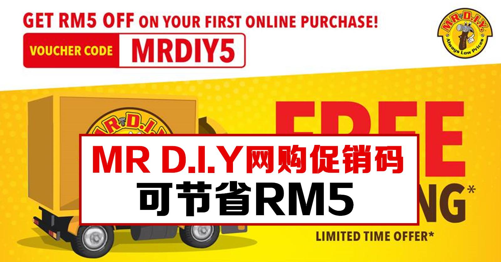MR D.I.Y网购促销码,可节省RM5