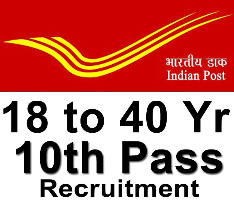 Samaj Aya Kya How To Apply Online Application Help Post Office Vacancy Out 10th Pass Apply Online All India Total Post 3951