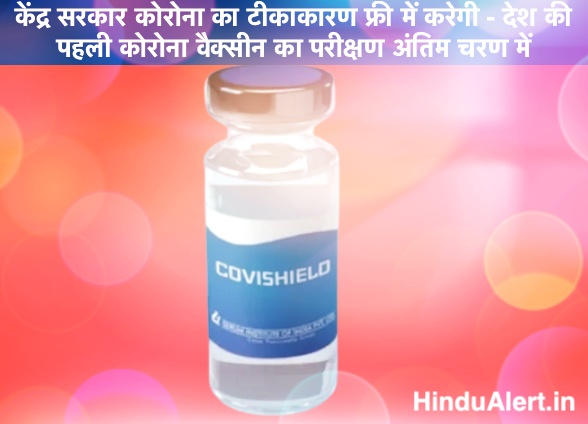 Indian Corona Vaccine, The central government will give free vaccination of Corona