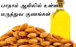 badam oil benefits in tamil