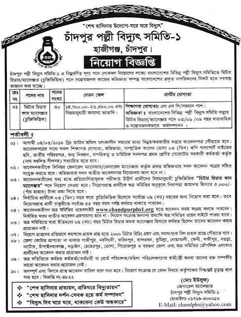 Bangladesh Rural Electrification Board BREB Job Circular 2018 1