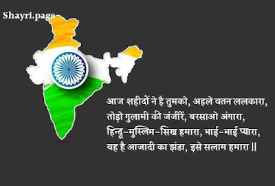 26 जनवरी पर बच्चों का भाषण 26 January Republic Day Speech for Child in Hindi