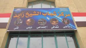 امسية غنائية بمركز شباب الشيخ زايد إحتفالا بانتصارات اكتوبر الخميس المقبل