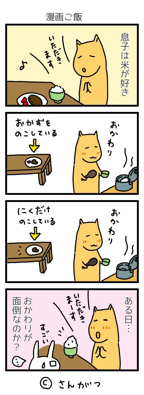「漫画ご飯」 息子のお茶碗が・・・ ©さんがつ家の徒然漫画