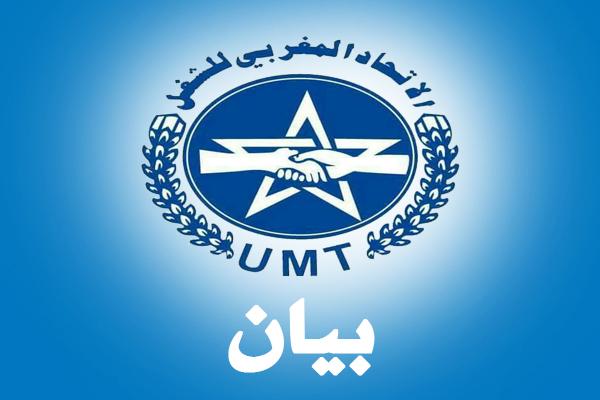 بيان : المكتب الإقليمي للجامعة الوطنية للتعليم المنضوية تحت لواء الاتحاد المغربي للشغل بتيزنيت