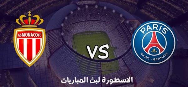 موعد وتفاصيل مباراة باريس سان جيرمان وموناكو رابط الاسطورة لبث المباريات 20-11-2020 في الدوري الفرنسي