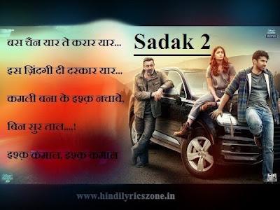 Ishq Kamaal Lyrics (Hindi) - Sadak 2 । Javed Ali । Alia Bhatt । Sanjay Dutt