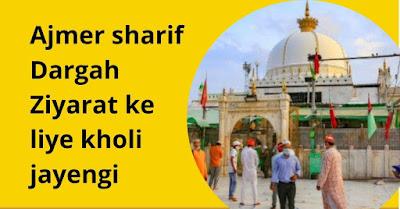 Ajmer sharif Dargah Ziyarat ke liye kholi jayengi