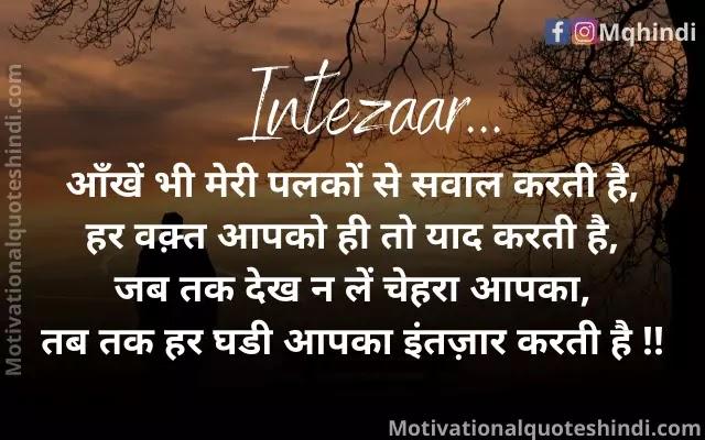 Raat Bhar Intezaar Shayari