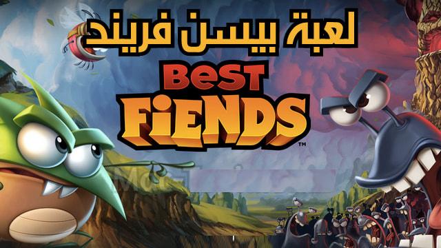 لعبة بيست فريند,تحميل لعبة بيست فريند,لعبة Best Fiends,تحميل لعبة Best Fiends,تنزيل لعبة Best Fiends,تنزيل لعبة بيست فريند,لعبة Best Fiends للاندرويد والايفون, Best Fiends تحميل,Best Fiends اخر اصدار,لعبة Best Fiends برابط مباشر