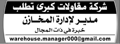 """اعلانات وظائف جريدة الاهرام لجميع المؤهلات """" عليا - متوسطة - حرف مهنية """" داخل مصر وخارجها اكثر من 5000 وظيفة هنا"""