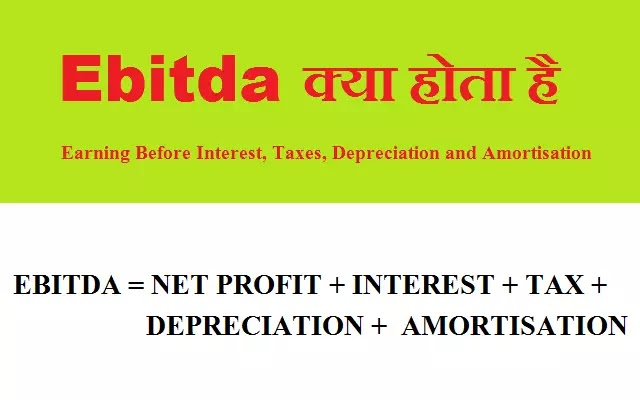 ebitda meaning in hindi