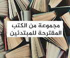 للمتبدئين الذين يرغبون بدخول عالم القراءة