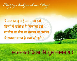 15 August 2017 Image i Hindi Quotes