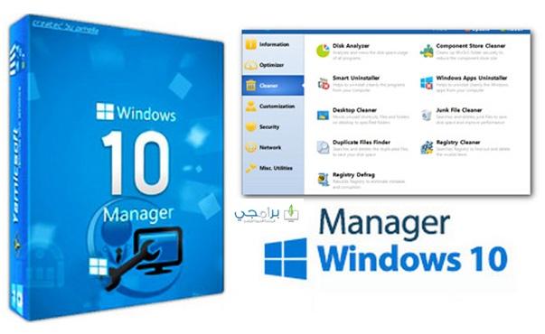 تحميل برنامج Windows 10 Manager لتسريع وإصلاح و صيانة ويندوز 10 مجانا