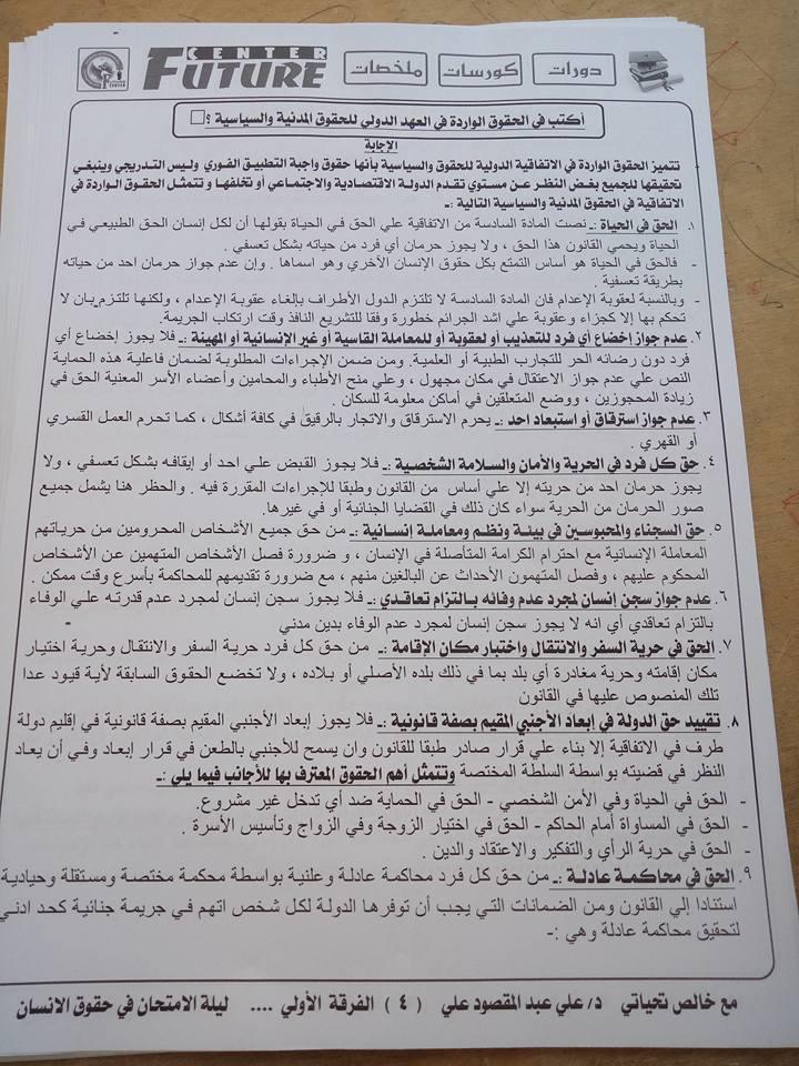 حقوق الانسان في السعودية