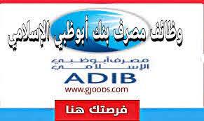 مصرف أبوظبي الإسلامي يعلن عن وظائف شاغرة لعدد من التخصصات