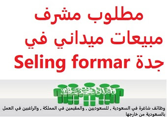 وظائف السعودية مطلوب مشرف مبيعات ميداني  في جدة Seling formar