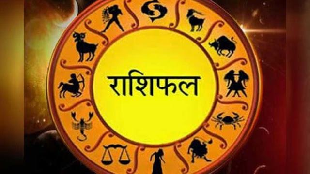 Aaj-Ka-Rashifal-In-Hindi-15-september-2019