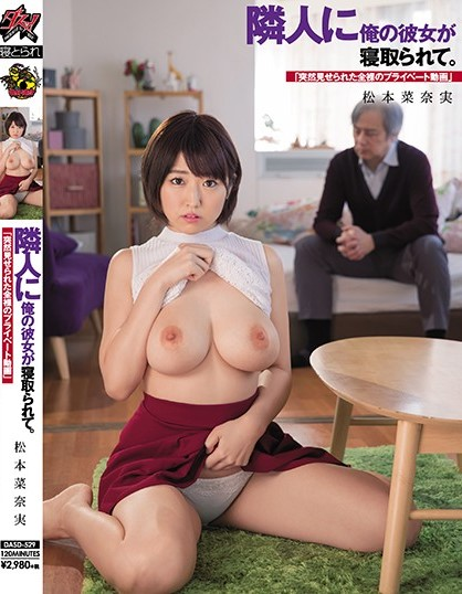 DASD-529 Matsumoto Nanami Cuckold Neighbor