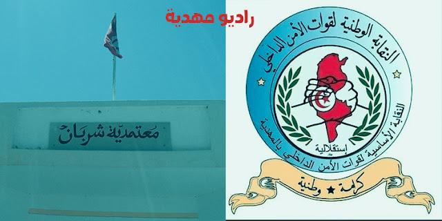 """النقابة الأساسية لقوات الأمن الداخلي بالمهدية تتهم """" معتمدة شربان """" بالتهجم على الأمنيين"""