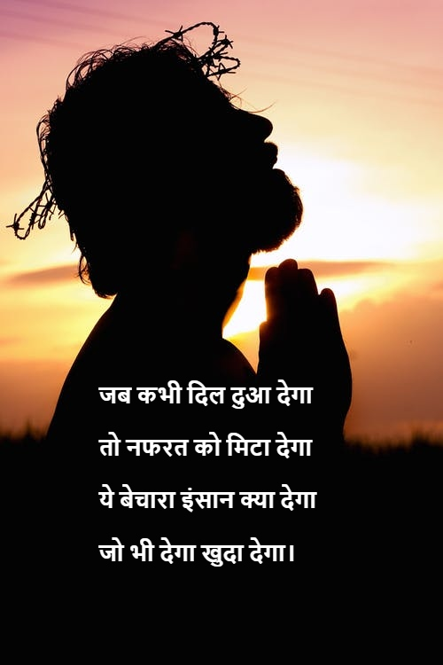 Dua Shayari Best Dua Shayari In Hindi