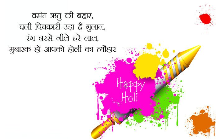 Holi Messages in Hindi Language - Best Shayari images of holi 50+