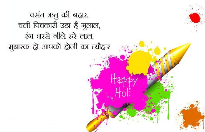 Holi Messages in Hindi Language - Best Shayari images of holi 50+