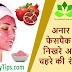 अनार के फेसपैक से निखरे अपने चहरे की रंगत | Get Brighten Complexion from Pomegranate Face Pack